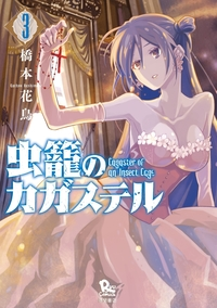 虫籠のカガステル(3)【特典ペーパー付き】-電子書籍