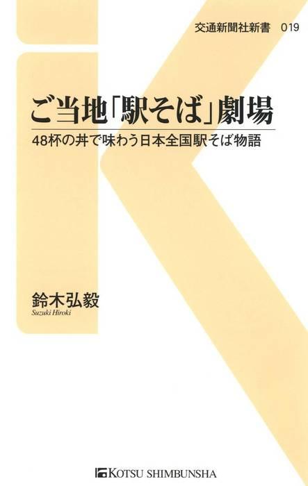 ご当地「駅そば」劇場-電子書籍-拡大画像
