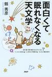 面白くて眠れなくなる天文学-電子書籍