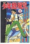 少年旋風児 (2)-電子書籍