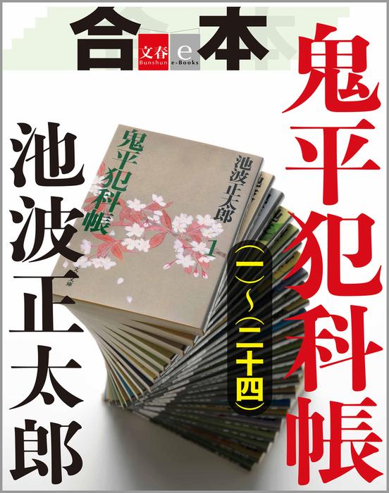 合本 鬼平犯科帳(一)~(二十四)【文春e-Books】拡大写真