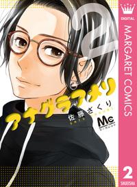 アナグラアメリ 2-電子書籍