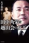 田中角栄と越山会の女王-電子書籍