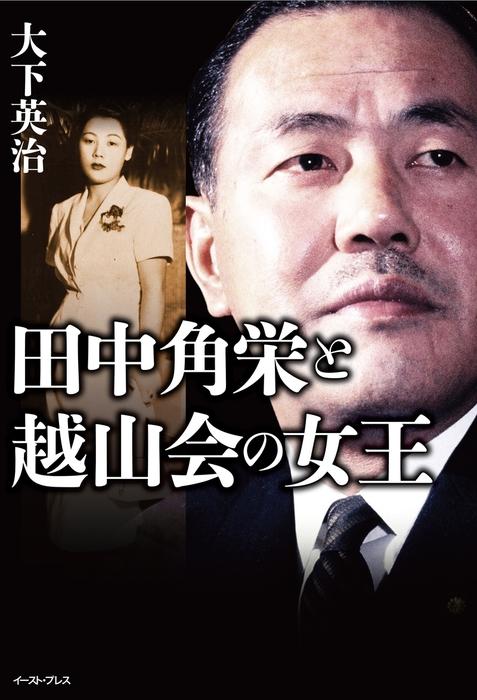 田中角栄と越山会の女王-電子書籍-拡大画像