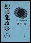 独眼龍政宗 上-電子書籍