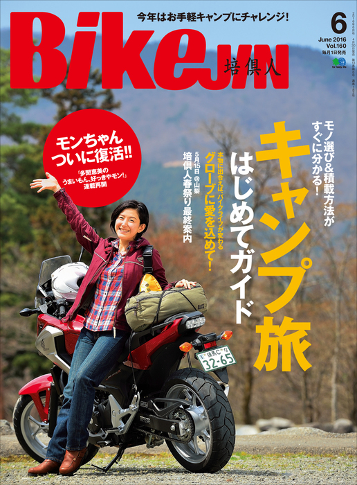 BikeJIN/培倶人 2016年6月号 Vol.160拡大写真