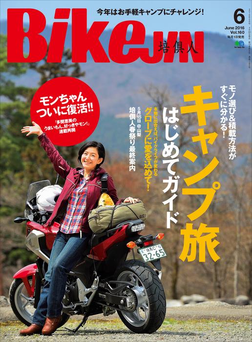 BikeJIN/培倶人 2016年6月号 Vol.160-電子書籍-拡大画像