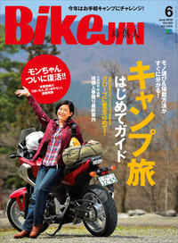 BikeJIN/培倶人 2016年6月号 Vol.160-電子書籍