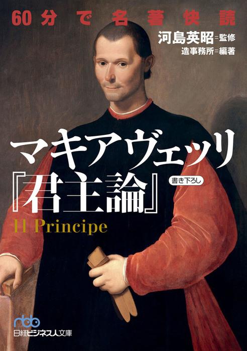 60分で名著快読 マキアヴェッリ『君主論』拡大写真