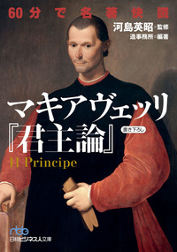 60分で名著快読 マキアヴェッリ『君主論』-電子書籍