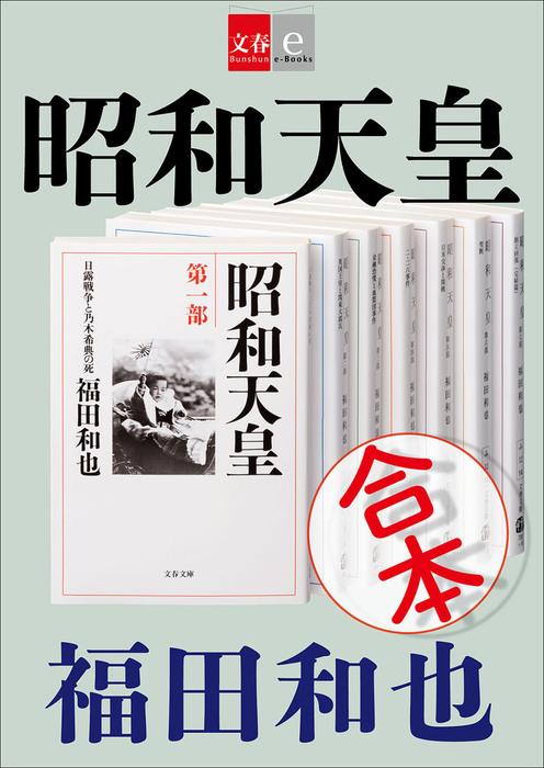 合本 昭和天皇【文春e-Books】拡大写真