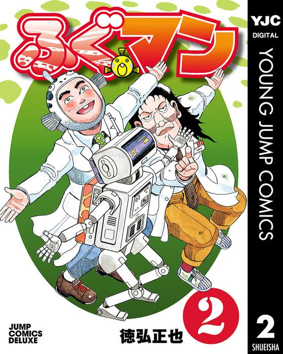 ふぐマン 2-電子書籍-拡大画像