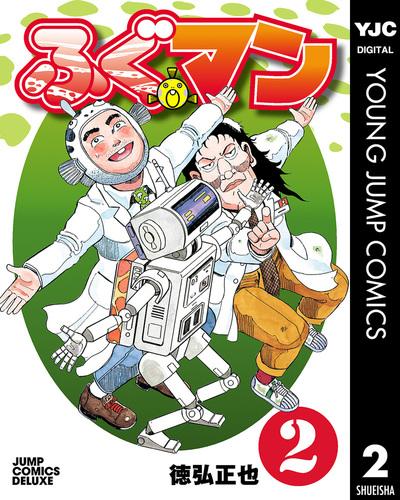 ふぐマン 2-電子書籍