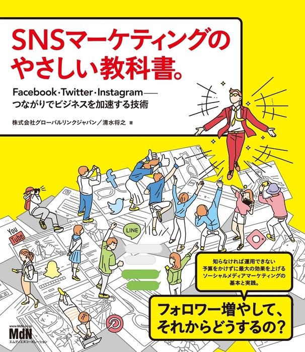 SNSマーケティングのやさしい教科書。 Facebook・Twitter・Instagramーつながりでビジネスを加速する技術-電子書籍-拡大画像