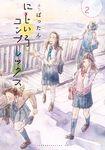 にじいろコンプレックス(2)-電子書籍