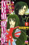 代官山呪い屋st.(1)-電子書籍