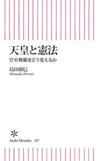 天皇と憲法 皇室典範をどう変えるか-電子書籍