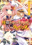 乙女☆コレクション 怪盗レディ・キャンディと涙のラビリンス-電子書籍