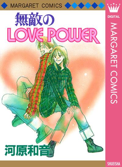 無敵のLOVE POWER-電子書籍