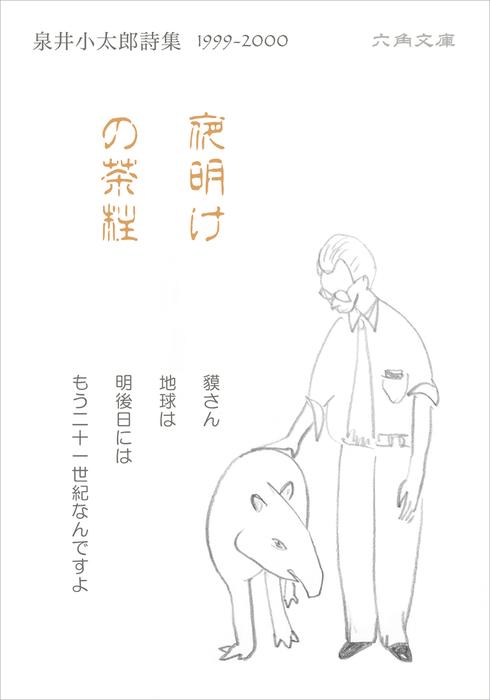 夜明けの茶柱-電子書籍-拡大画像