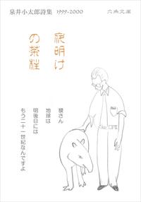 夜明けの茶柱-電子書籍