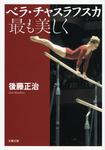 ベラ・チャスラフスカ 最も美しく-電子書籍