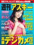 週刊アスキー No.1121 (2017年4月4日発行)-電子書籍