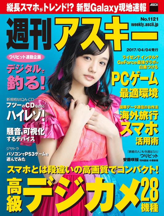 週刊アスキー No.1121 (2017年4月4日発行)-電子書籍-拡大画像