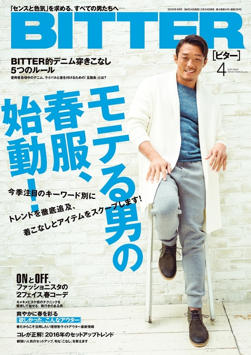 BITTER 2016年4月号-電子書籍-拡大画像
