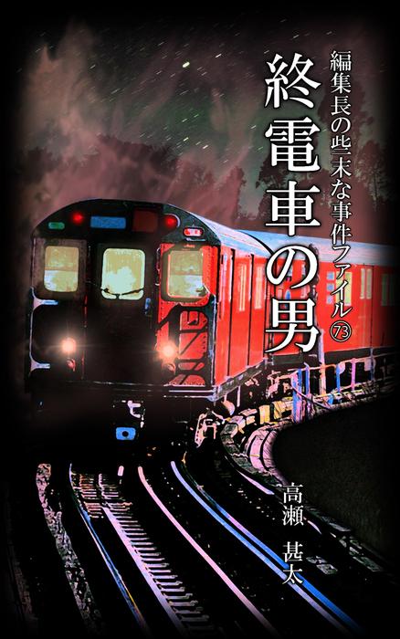 編集長の些末な事件ファイル73 終電車の男拡大写真