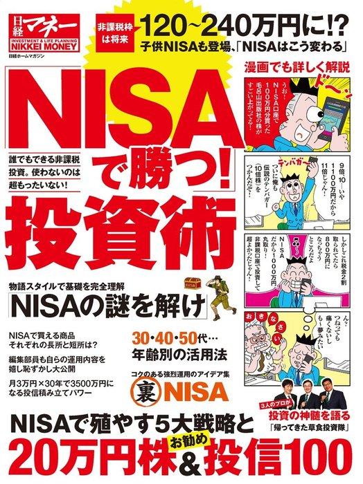 「NISAで勝つ!」投資術拡大写真