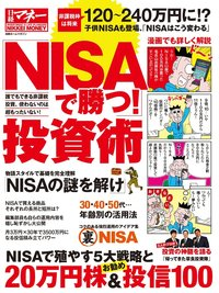 「NISAで勝つ!」投資術-電子書籍