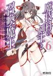 魔技科の剣士と召喚魔王 6-電子書籍