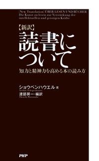 [新訳]読書について 知力と精神力を高める本の読み方