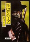 怪盗X・Y・Z-電子書籍