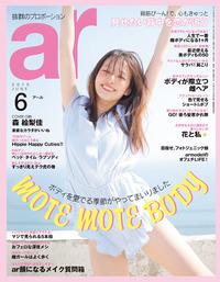 ar 2015年 06月号-電子書籍