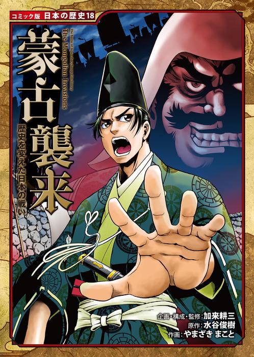 コミック版 日本の歴史 歴史を変えた日本の戦い 蒙古襲来拡大写真