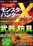 ゲーム攻略&禁断データBOOK vol.10-電子書籍