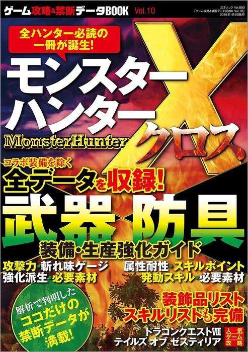 ゲーム攻略&禁断データBOOK vol.10-電子書籍-拡大画像