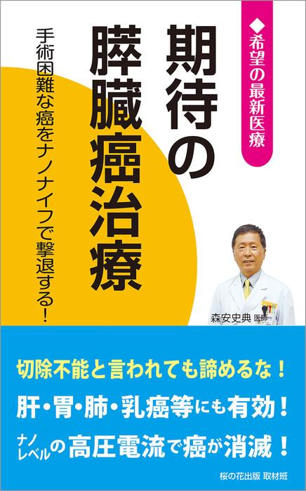 期待の膵臓癌治療 ─手術困難な癌をナノナイフで撃退する! (希望の最新医療シリーズ)拡大写真