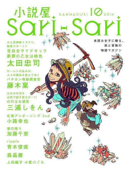 小説屋sari-sari 2014年10月号-電子書籍-拡大画像