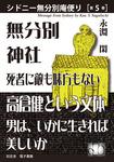 シドニー無分別庵便り[第5巻]無分別神社・死者に敵も味方もない 高倉健という文体・男は、いかに生きれば美しいか-電子書籍