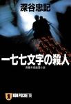 一七七文字の殺人-電子書籍