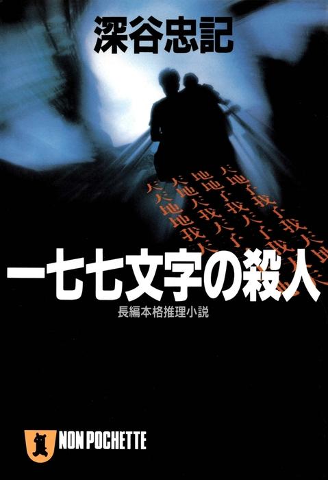 一七七文字の殺人-電子書籍-拡大画像