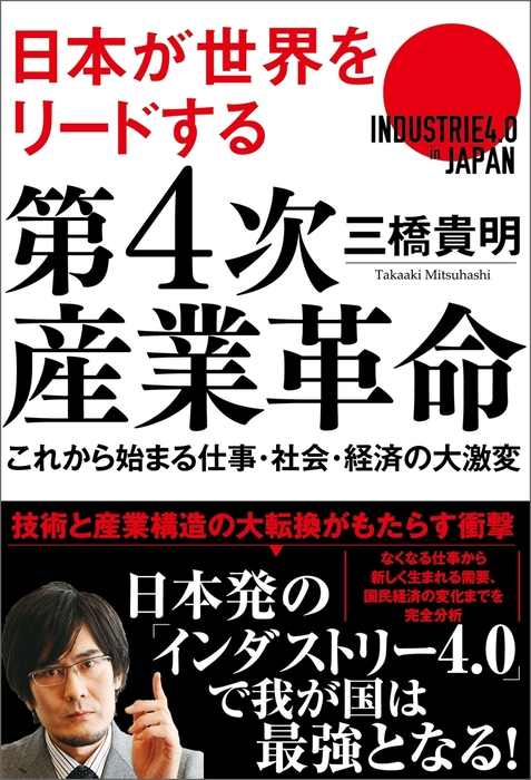 日本が世界をリードする! 第4次産業革命 これから始まる仕事・社会・経済の大激変拡大写真