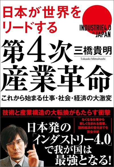 日本が世界をリードする! 第4次産業革命 これから始まる仕事・社会・経済の大激変-電子書籍