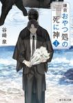 鎌倉おやつ処の死に神 3-電子書籍