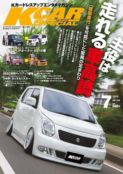KCARスペシャル 2015年7月号-電子書籍