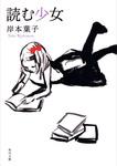 読む少女-電子書籍