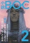 小説 BOC 2-電子書籍